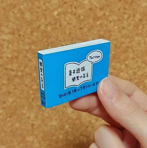 ツイート 折本 豆本 遊び