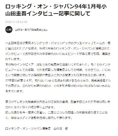 小山田圭吾 オリンピック いじめ パラリンピック 謝罪 ロッキンオン