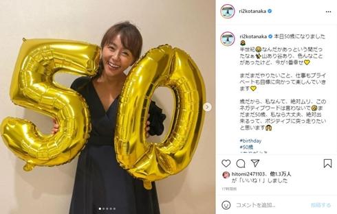 田中律子 現在 年齢 誕生日 娘