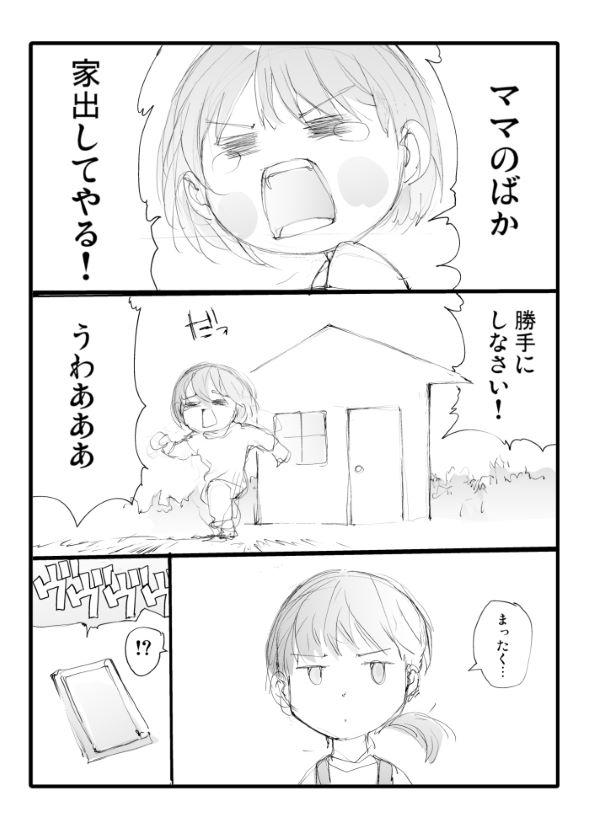 家出 身代金 誘拐事件 漫画