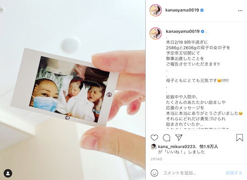 大山加奈 双子 出産