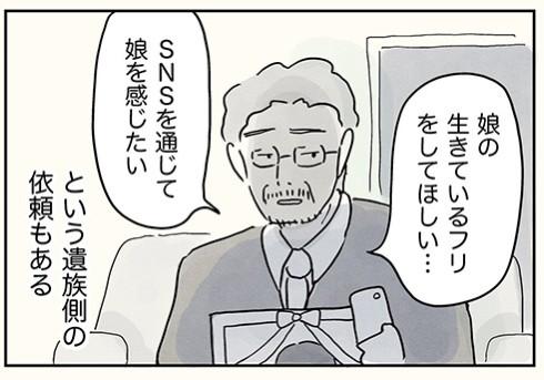 """死後のSNSアカを更新する""""なりすまし屋""""の漫画になりたい姿を考えさせられる"""