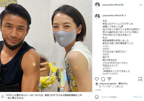 矢沢心 魔裟斗 新型コロナ ワクチン 夫婦