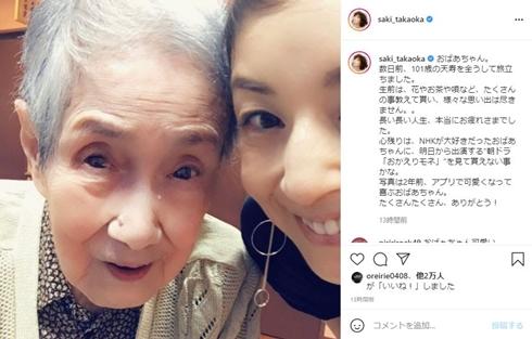 高岡早紀 祖母 おばあちゃん 誕生日 逝去