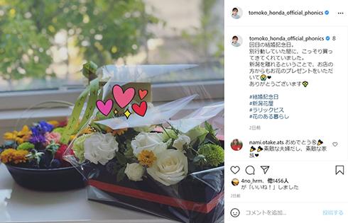 本田朋子 五十嵐圭 結婚記念日