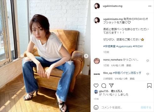 宇垣美里 FRIDAY イケメン ワイルド ファッション インスタ