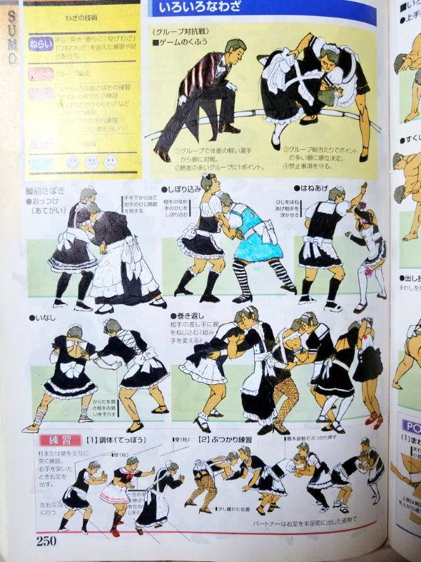 相撲 教科書 落書き メイド ドM ボンデージ