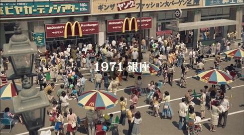 マクドナルド CM 銀座1号店 メイキング