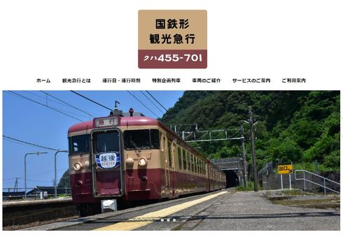 えちごトキめき鉄道 観光急行