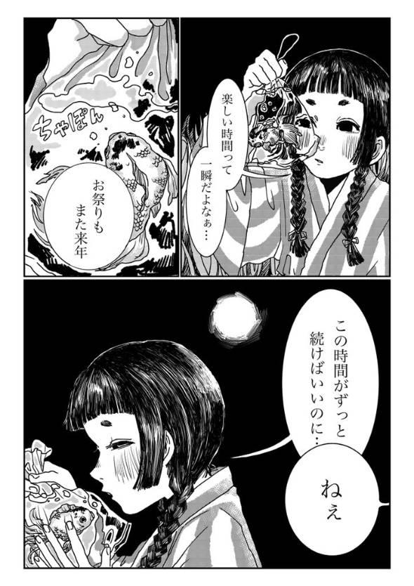 終わらない縁日 漫画