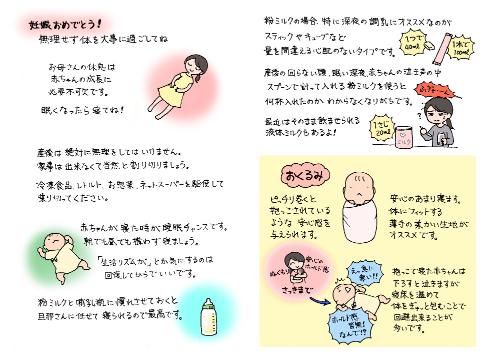 母になる友人への手紙