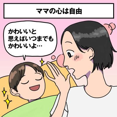 ママの心は自由