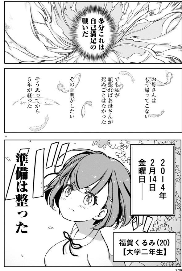 FX戦士くるみちゃん マシーナリーとも子
