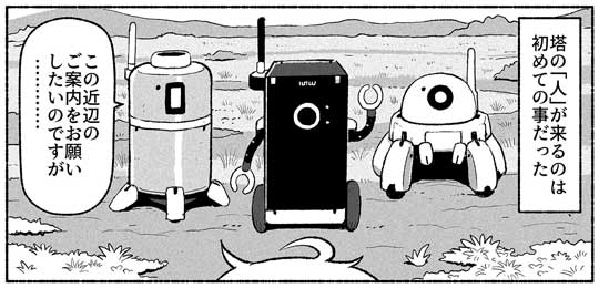 創作 漫画 ka92 近未来 仮想現実 案内 ゴキブリ ドブネズミ