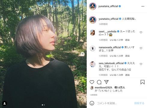 平祐奈 ヘア ショート 人生最短髪