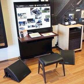 SL展示館 試聴コーナー