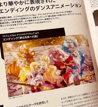 プリキュア アニメ ニチアサ トロプリ トロピカル〜ジュ!プリキュア MIKIKO ダンス
