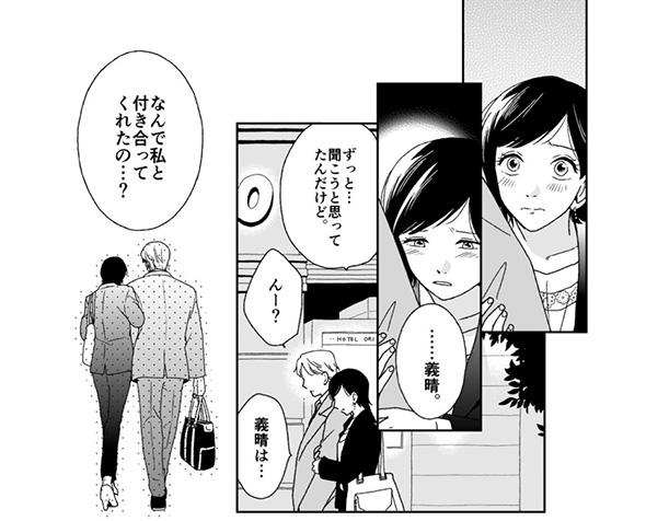 【漫画】「私たち、どうして終わったんだっけ」 元彼に後ろ髪を引かれる新人作家の成長が強くて切なくて心に突き刺さる
