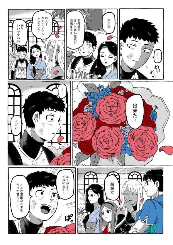 錦上花を添う 漫画