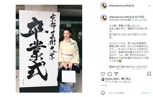 知花くらら 第2子 妊娠 京都芸術大学 卒業