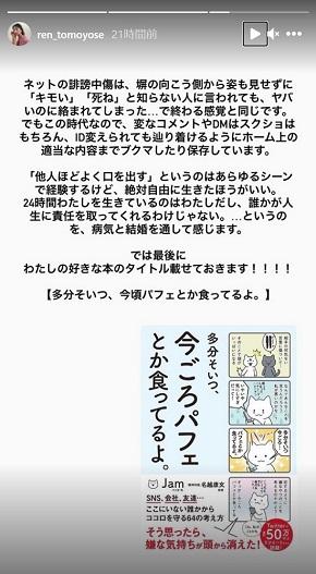 友寄蓮 西岡真一郎 小金井 市長 結婚 中傷
