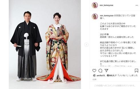 友寄蓮 西岡真一郎 小金井 市長 結婚