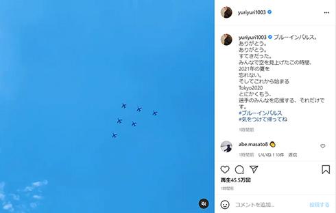ブルーインパルス オリンピック 石田ゆり子 紗栄子 山寺宏一