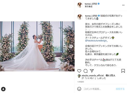 板野友美 ウエディングドレス 挙式 高橋奎二投手 AKB48