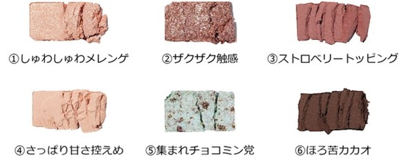 エチュード「チョコミントスペシャルキット」アイシャドウカラーイメージ2