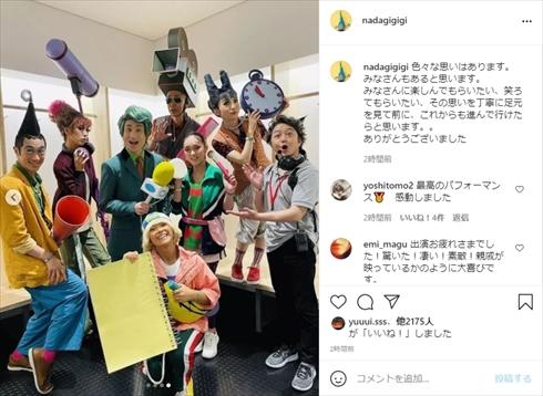 なだぎ武 開会式 東京オリンピック 五輪 カジャラ 小林賢太郎 インスタ