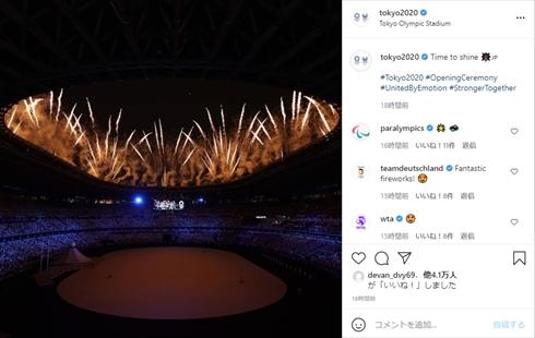 せいや 霜降り明星 東京オリンピック 開会式 プラカード そっくり スペイン ツイッター