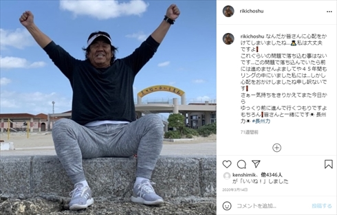 長州力 プロレス ミュンヘンオリンピック 五輪 韓国代表 レスリング 吉田光雄 インスタ