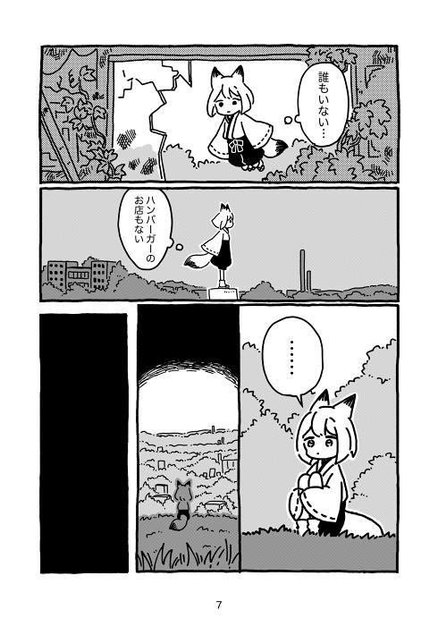 稲荷神社 狐 終末世界