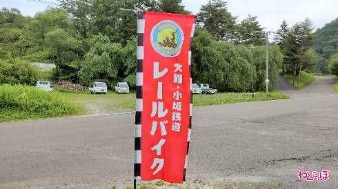大館・小坂鉄道レールバイク