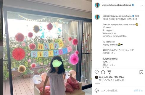 市川海老蔵 麗禾 誕生日 10歳 ブログ 小林麻央