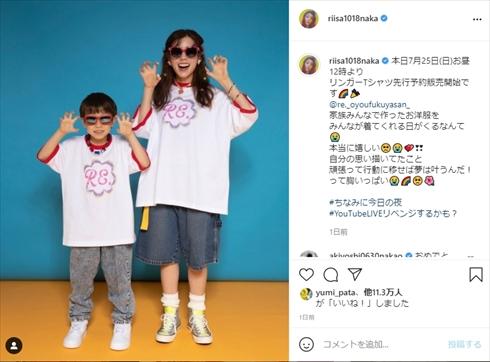仲里依紗 RE 転売 Tシャツ アパレル インスタ YouTube
