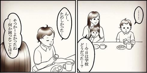 心配性なママさん