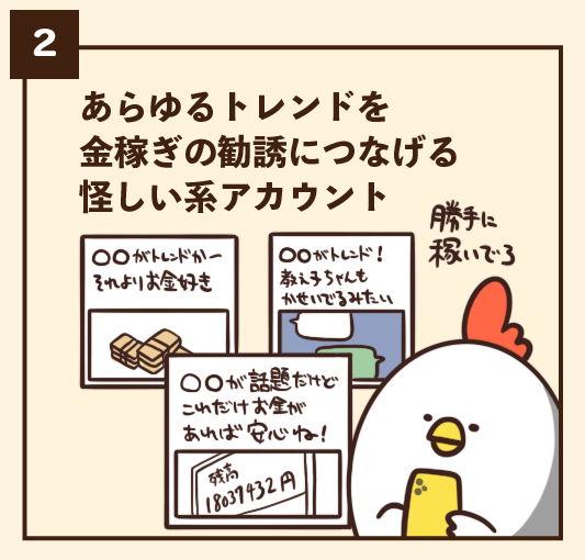 Twitterのトレンドでありがちなこと 橋本ナオキ 毎日でぶどり