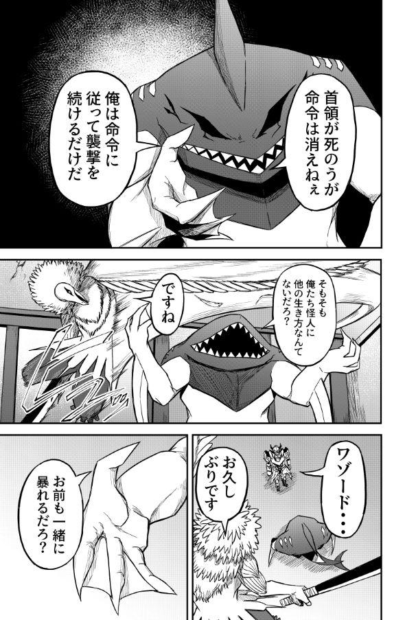 敗北怪人 twitter 四天王 漫画 ヒーロー