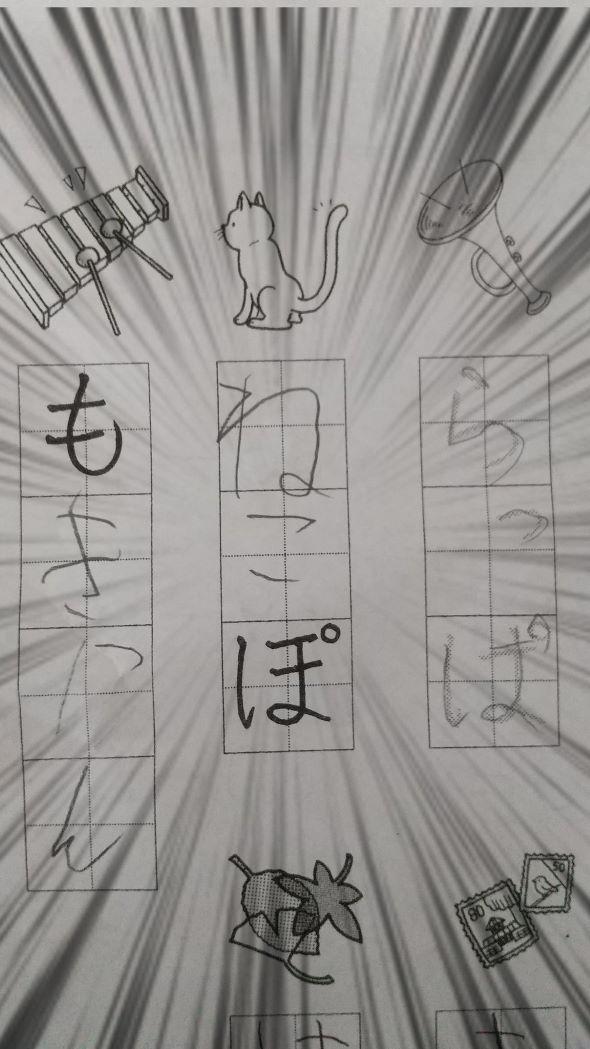 小学1年生 宿題 ねこぽ