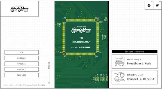 カロリーメイト リキッド CalorieMate TO TECHNOLOGY 電子回路