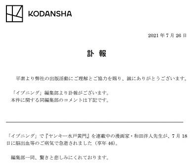 和田洋人 ヤンキー水戸黄門 イブニング 講談社 訃報 逝去 46歳
