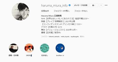 三浦春馬 Instagram インスタ weibo アカウント