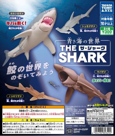 シュモクザメやノコギリザメ、可動式フィギュアになったサメがカプセルトイで8月発売
