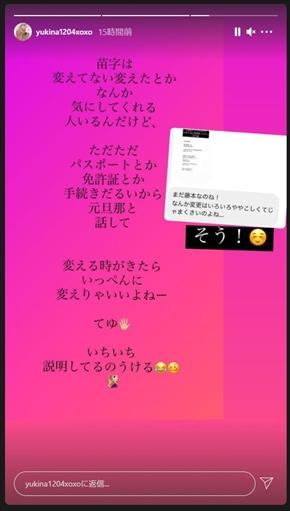 木下優樹菜 藤本敏史 苗字 離婚 現在 インスタ