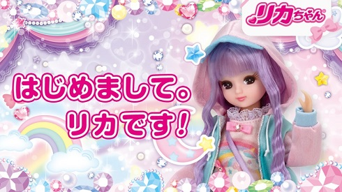 リカちゃん YouTubeチャンネル スタイリッシュドールコレクション