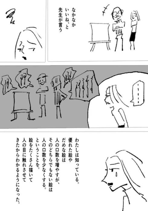 漫画家 油絵 美術大学