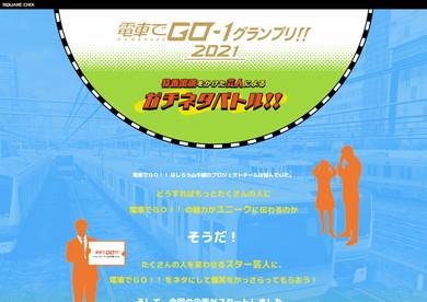 電車でGO-1グランプリ