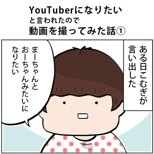 「YouTuberになりたいと言われたので動画を撮ってみた話」