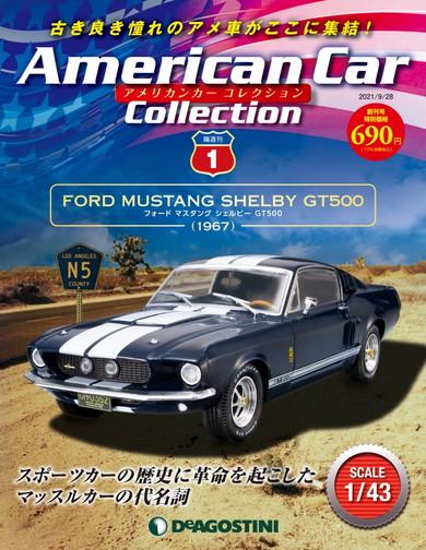 アメリカンカーコレクション